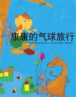 도서 이미지 - 캉캉이의 풍선 여행 - 康康的气球旅行: 最好的数学原理童话
