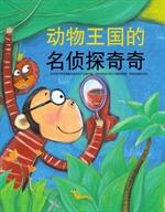 도서 이미지 - 동물나라 명탐정 키키 - 动物王国的 名侦探奇奇: 最好的数学原理童话