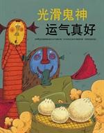 도서 이미지 - 몽글 귀신은 운이 좋아 - 光滑鬼神 运气真好: 最好的数学原理童话