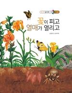 도서 이미지 - 꽃이 피고 열매가 열리고