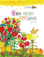 도서 이미지 - 꽃들도 하는 일이 각각 달라요