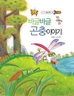 도서 이미지 - 바글바글 곤충 이야기