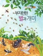 도서 이미지 - 부지런한 벌과 개미