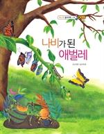 도서 이미지 - 나비가 된 애벌레