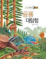 도서 이미지 - 공룡 대탐험