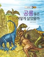 도서 이미지 - 공룡들은 어떻게 살았을까?