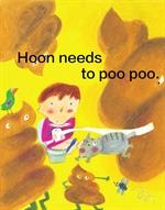 도서 이미지 - 응가응가 똥이 마려워요 - 'Hoon needs to poo poo.'