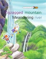 도서 이미지 - 울퉁불퉁 산 구불구불 강 - 'Zigzagged mountain Meandering river'
