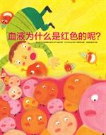 도서 이미지 - 피는 왜 빨갈까 - 血液为什么是 红色的呢?