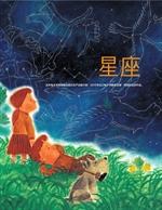 도서 이미지 - 별자리 이야기 - 星座