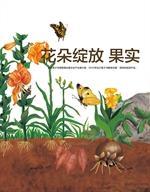 도서 이미지 - 꽃이 피고 열매가 열리고 - 花朵绽放 果实