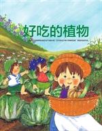 도서 이미지 - 맛있는 식물 - 好吃的植物
