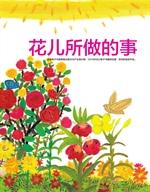 도서 이미지 - 꽃들도 하는 일이 각각 달라요 - 花儿所做 的事