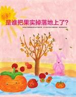 도서 이미지 - 누가 과일 열매를 떨어뜨렸나 - 是谁把果实 掉落 地上了?