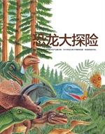 도서 이미지 - 공룡 대탐험 - 恐龙大探险