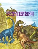 도서 이미지 - 공룡들은 어떻게 살았을까? - 恐龙们是如何