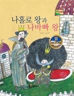 도서 이미지 - 나홀로 왕과 나바빠 왕