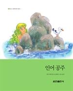 도서 이미지 - 인어 공주