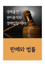 도서 이미지 - 경매물건 권리분석과 경매입찰 대리 (판례와 법률)