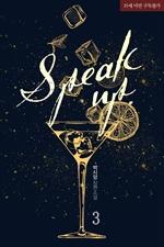 도서 이미지 - [BL] speak up
