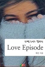 도서 이미지 - Love Episode : 한뼘 로맨스 컬렉션 10
