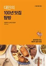 도서 이미지 - 대만의 100년 맛집 탐방
