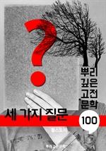도서 이미지 - 세 가지 질문 [톨스토이] : 100년, 뿌리 깊은 고전문학 시리즈