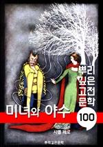 도서 이미지 - 미녀와 야수 [샤를 페로] : 100년, 뿌리 깊은 고전문학 시리즈