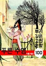 도서 이미지 - 푸른 수염 [샤를 페로] : 100년, 뿌리 깊은 고전문학 시리즈