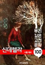 도서 이미지 - 신데렐라 [샤를 페로] : 100년, 뿌리 깊은 고전문학 시리즈