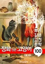 도서 이미지 - 장화 신은 고양이 [샤를 페로] : 100년, 뿌리 깊은 고전문학 시리즈