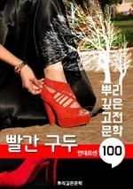 도서 이미지 - 빨간 구두 [안데르센] : 100년, 뿌리 깊은 고전문학 시리즈