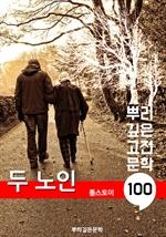 도서 이미지 - 두 노인 [톨스토이] : 100년, 뿌리 깊은 고전문학 시리즈
