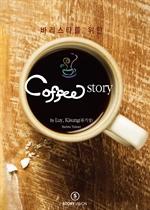 도서 이미지 - 바리스타를 위한 커피스토리