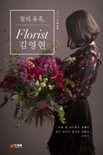 도서 이미지 - 꽃의 유혹, florist 김영현