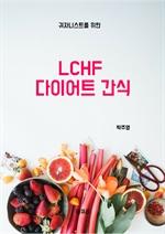 도서 이미지 - LCHF 다이어트 간식