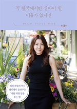 도서 이미지 - 꼭 한국에서만 살아야 할 이유가 없다면