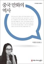 도서 이미지 - 〈만화웹툰이론총서〉 중국 만화의 역사