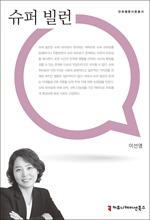 도서 이미지 - 〈만화웹툰이론총서〉 슈퍼 빌런