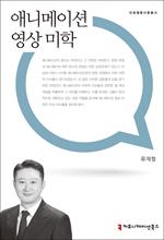 〈만화웹툰이론총서〉 애니메이션 영상 미학