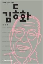 도서 이미지 - 〈만화웹툰작가평론선〉 김동화