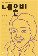 도서 이미지 - 〈만화웹툰작가평론선〉 네온비