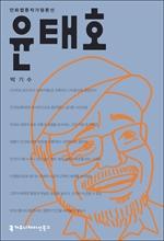 도서 이미지 - 〈만화웹툰작가평론선〉 윤태호
