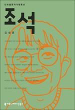 도서 이미지 - 〈만화웹툰작가평론선〉 조석