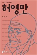 도서 이미지 - 〈만화웹툰작가평론선〉 허영만