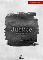 도서 이미지 - 저스티스 (Justice)