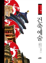 도서 이미지 - 건축예술 (중국문화 7)