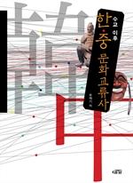 도서 이미지 - 수교 이후 한·중 문화교류사