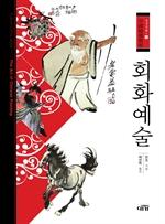 도서 이미지 - 회화예술 (중국문화 11)