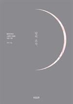 도서 이미지 - 달의 조각